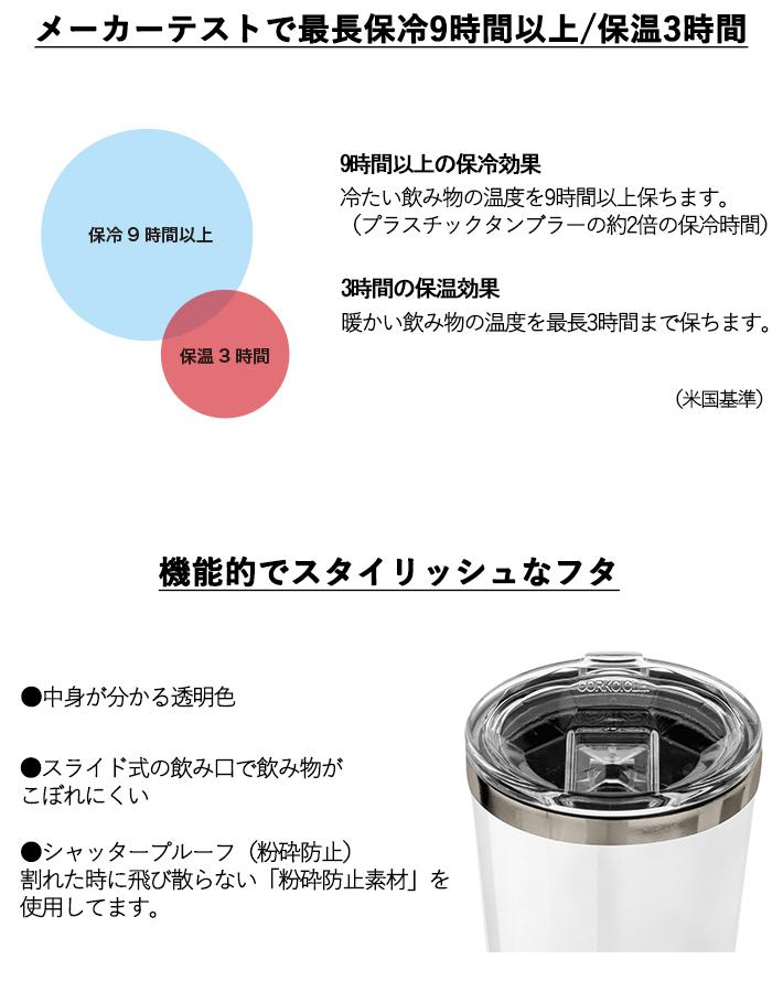 CORKCICLE コークシクル 12oz/355mlTUMBLER タンブラー
