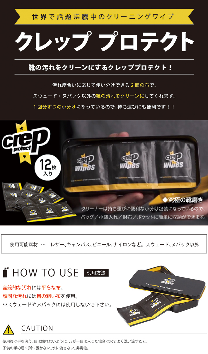 Crep Protect Wips クレップ プロテクト ワイプ 12枚入り