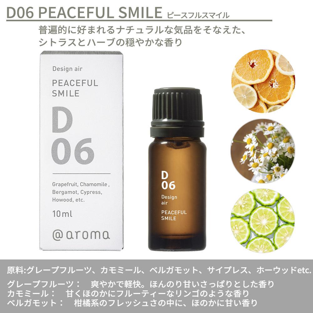 @aroma エッセンシャルオイル  10ml Design air
