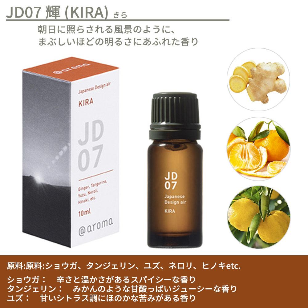 @aroma エッセンシャルオイル  10ml Japanese Design air