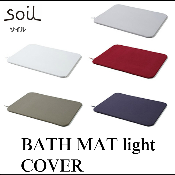 soil ソイル 珪藻土 バスマット light cover ライト カバー