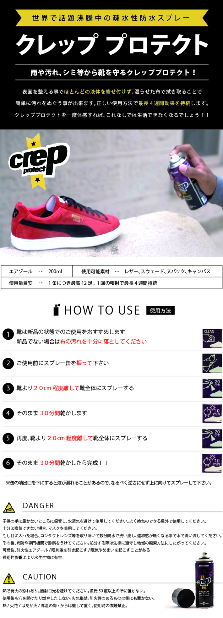 Crep Protect Cure クレップ プロテクト ケア クリーニング キット