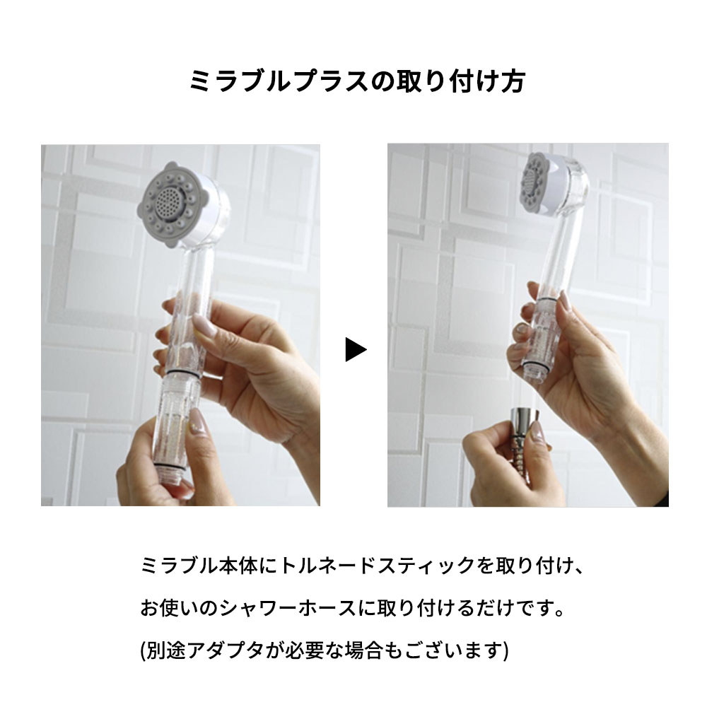 ミラブルプラス シャワーヘッド