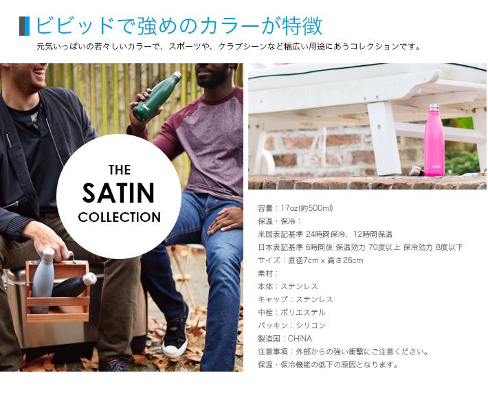 S'well Bottle スウェル 水筒 ボトル SATIN コレクション 17oz 500ml