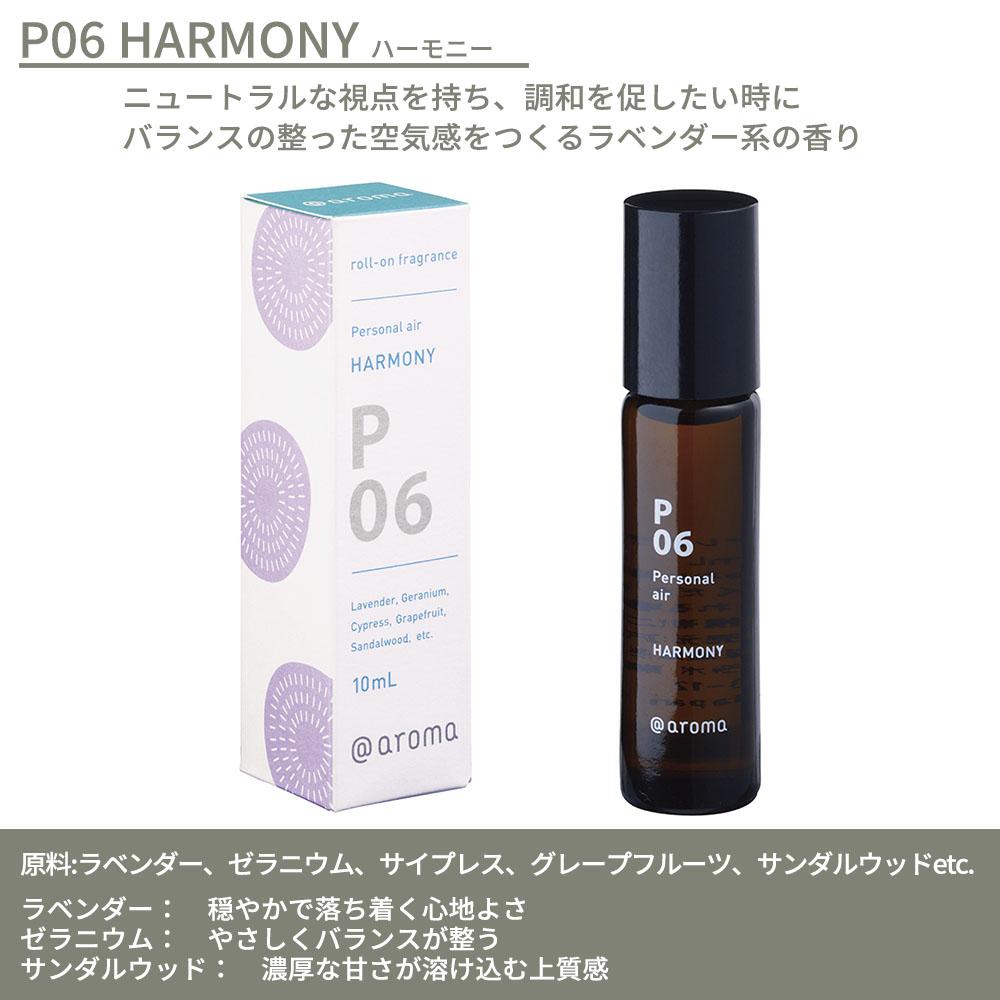 @aroma ロールオンフレグランス Personal air P01 P02 P03 P04 P05 P06