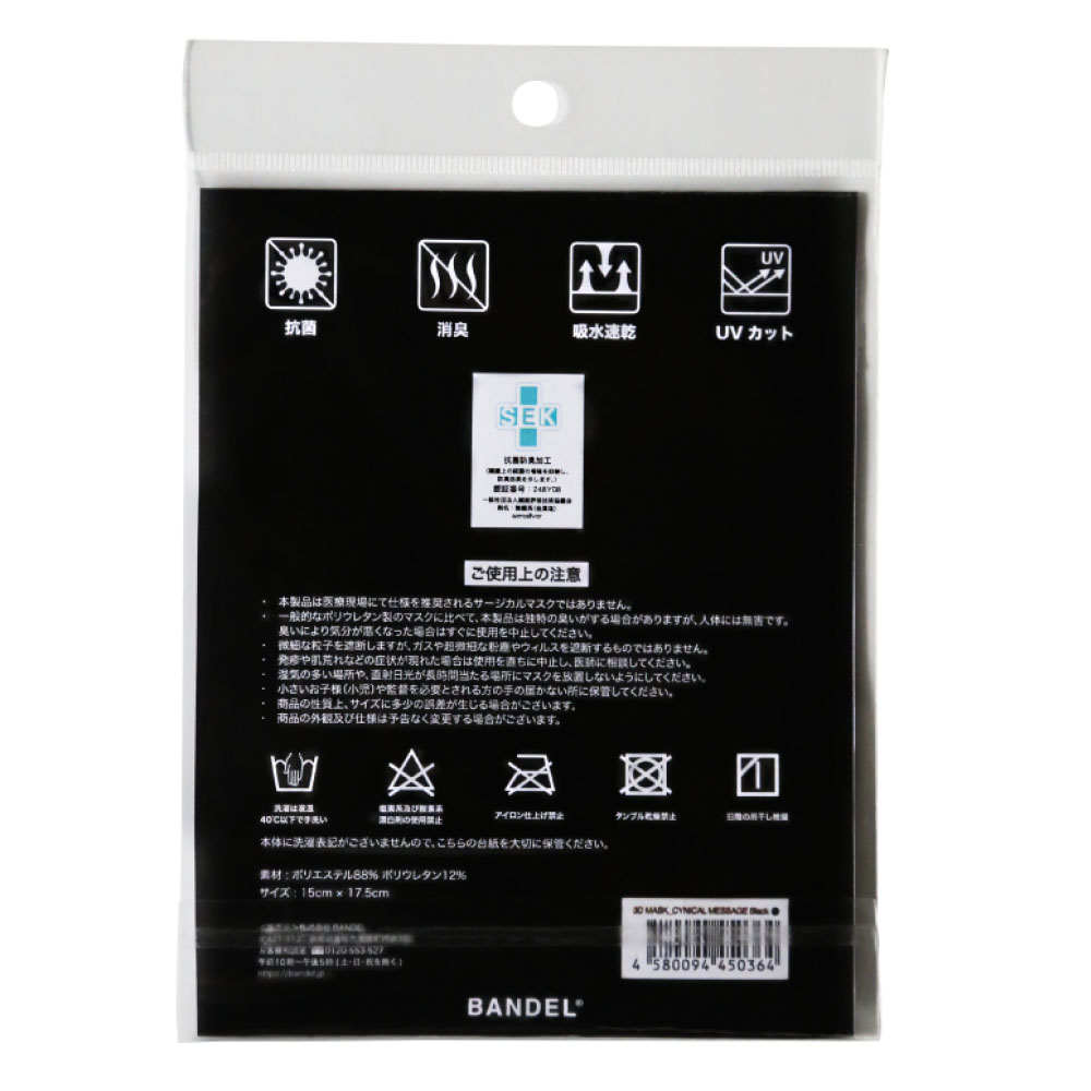 BANDEL バンデル 3D Design Mask Box Logo BLACK