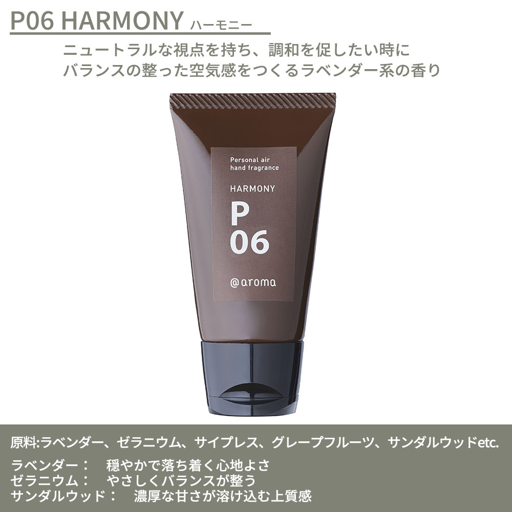 @aroma ハンドフレグランス Personal air P01 P02 P03 P04 P05 P06