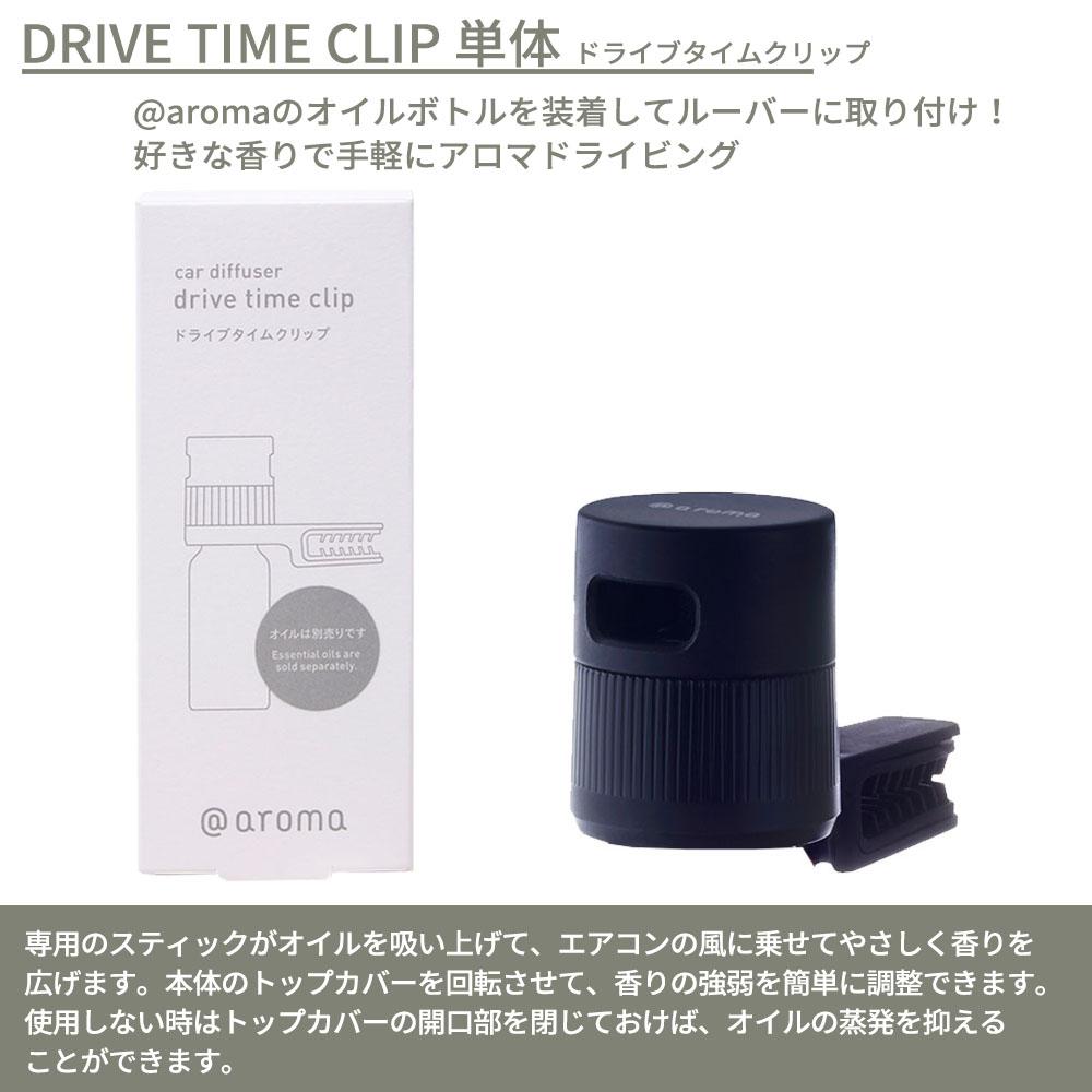 @aroma 車用ディフューザー  ドライブタイムクリップ アロマボトルセット / 単品
