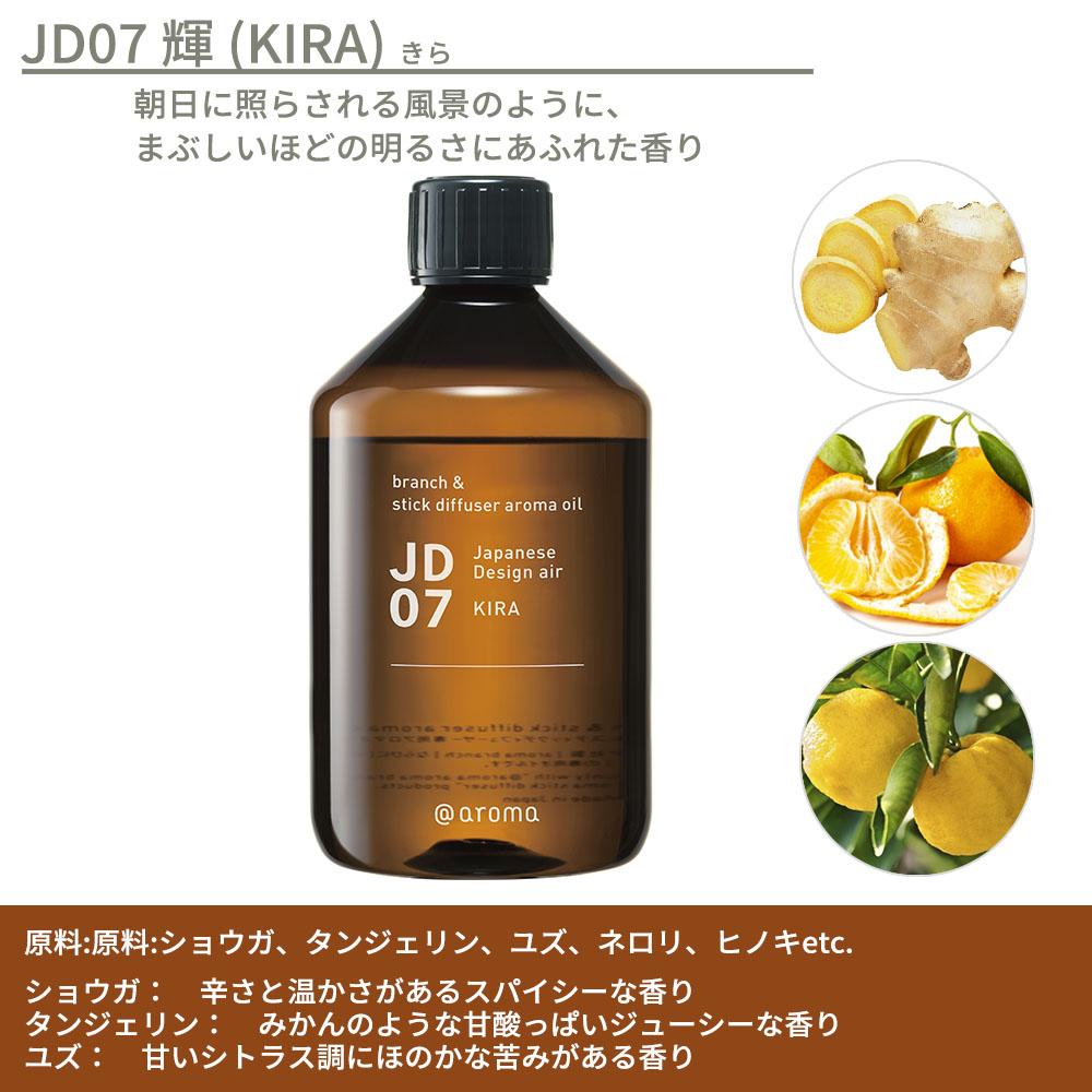 @aroma アロマブランチ&スティックディフューザー用アロマオイル 450ml Botanical Air, Design air, Japanese Design air