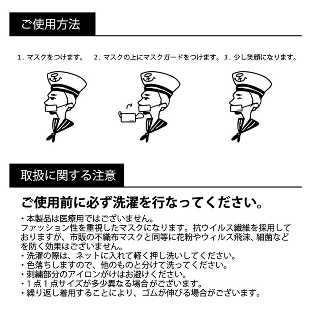 muta MARINE CLEANSE(クレンゼ)マスクガード MMJC-652023 WAVE