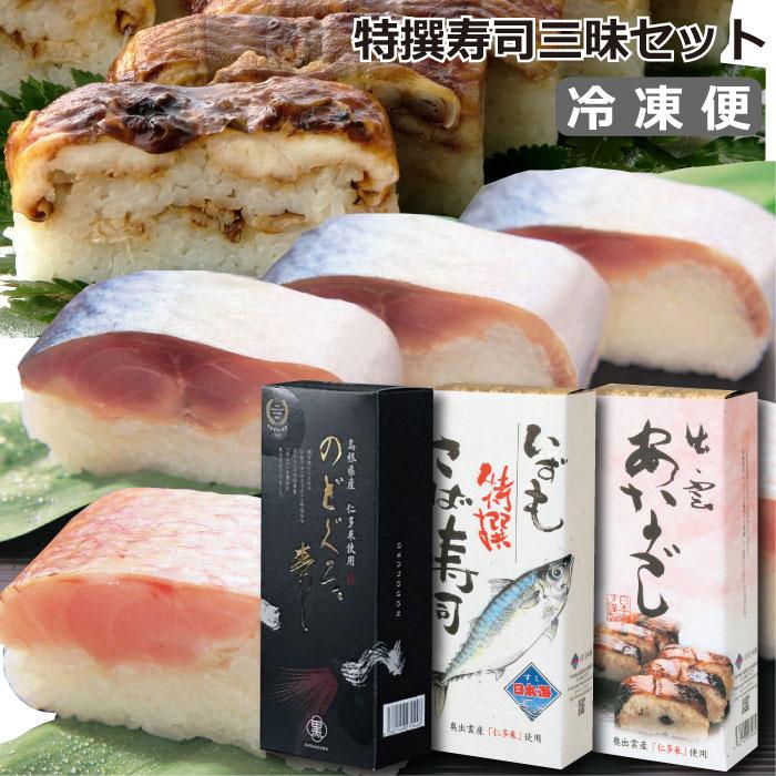 特撰寿司三昧セット(のどぐろ寿司、特撰さば寿司、穴子寿司)(3人前 送料無料) 出雲日本会のお取り寄せ寿司 ギフト大賞受賞ののどぐろ寿司、自慢の特撰さば寿司、甘辛ダレのあなご寿司の3本セットです。特別な日の酒の肴に、大切な人への贈り物に 是非ご利用ください