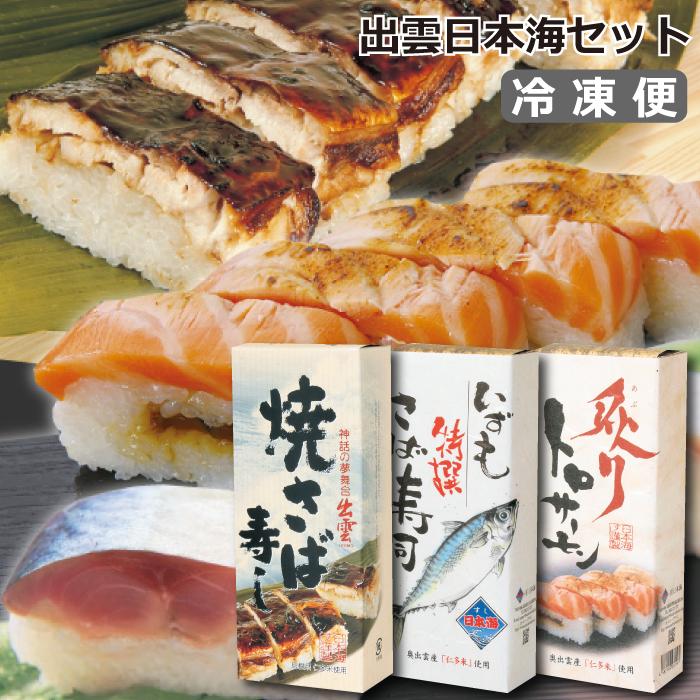 出雲日本海セット(焼さば寿司、特撰さば寿司、炙りトロサーモン寿し)(3人前 送料無料) ご当地押し寿司大人気セット 看板商品焼き鯖寿司、こだわりの特撰さば寿司、大人気の炙りトロサーモン寿司の3本セットです。老若男女に好かれる3種をセットにしました。