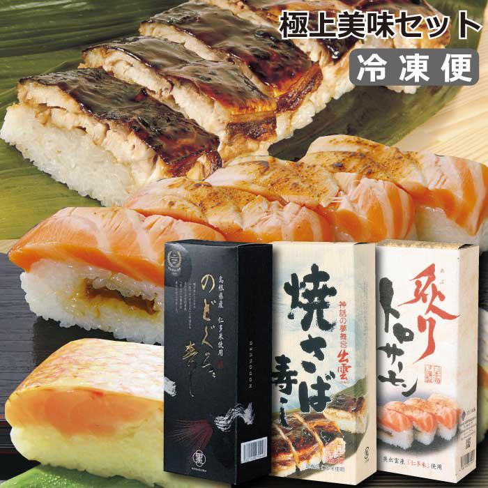 極上美味セット(焼さば寿司、のどぐろ寿司、炙りトロサーモン寿し)(3人前 送料無料) 出雲のご当地押し寿司お取り寄せ 当店自慢ののどぐろ寿司、焼き鯖寿司、炙りトロサーモン寿司の3本セットです ご自宅でのパーティーに、大切な人へのギフトにもご利用ください