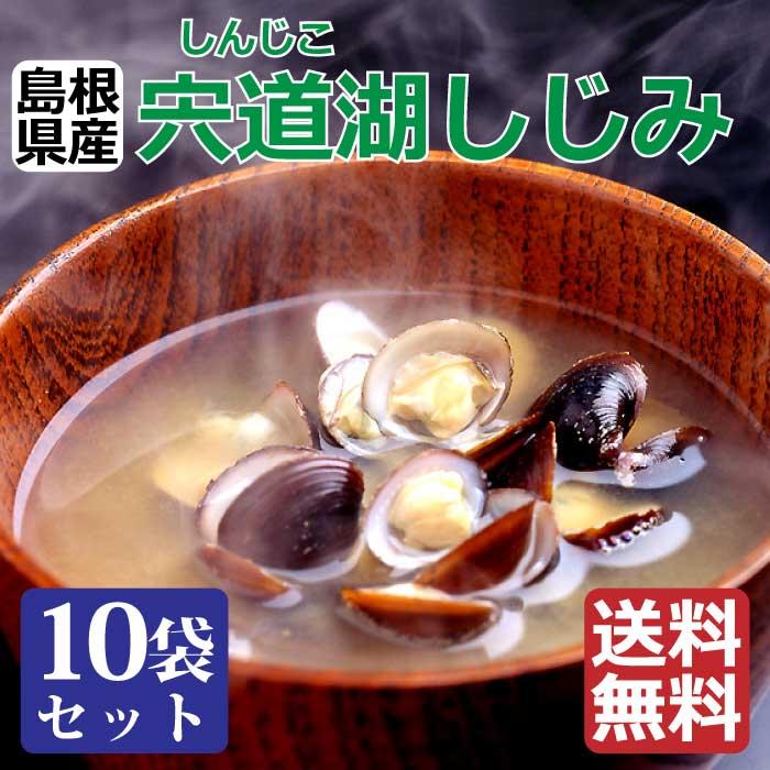 宍道湖しじみ(100g×10パックセット送料無料) オルニチンで整腸効果、夏バテ対策にも最適です。長期保存可能な小分けレトルトパックです。