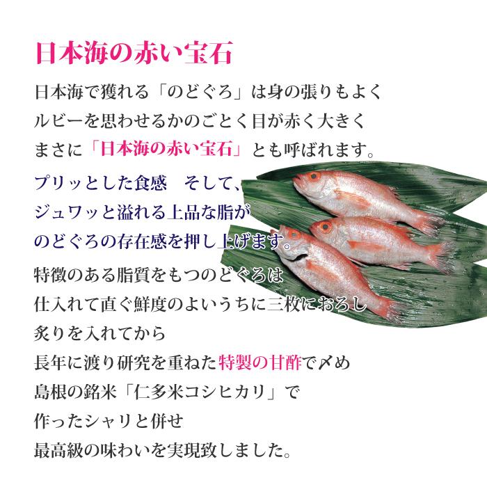 冷凍【のどぐろ寿司X3本セット】解凍も簡単です  送料無料 但し北海道・沖縄へのお届けは送料770円追加 日本ギフト大賞島根賞