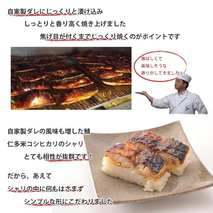 焼さば寿し (6切入り×3本セット 送料無料) 秘伝のタレで香ばしく焼き上げた鯖が絶品です。出雲日本海がお送りする絶品ご当地押し寿司を是非お取り寄せしてご賞味ください