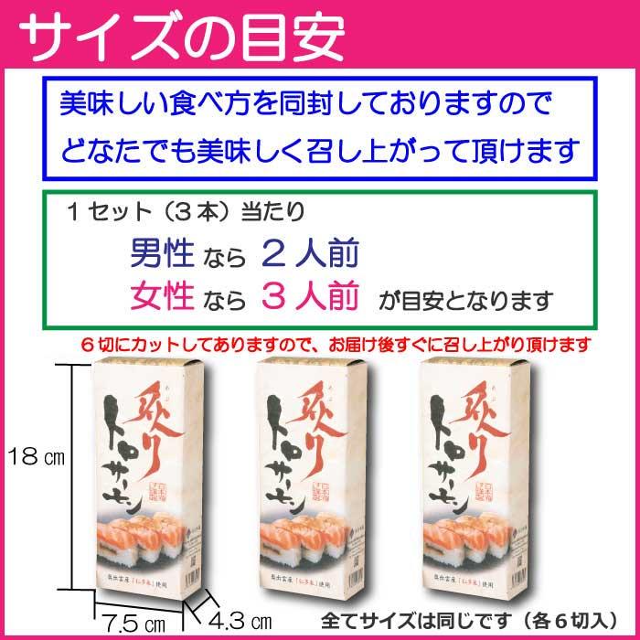 炙りトロサーモン寿し(6切入×3本セット 送料無料) サーモンのトロ部分を贅沢に使用し、炙りを入れて香ばしく仕上げた、老若男女に人気の高いお寿司です。