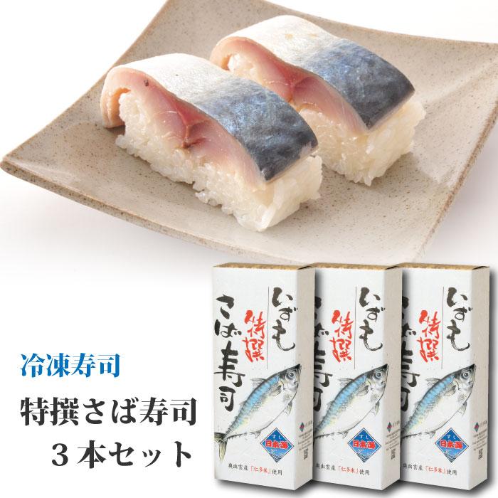 冷凍【特撰さば寿し6切入X3本セット】送料込み 但し、北海道、沖縄県へのお届けは+770円
