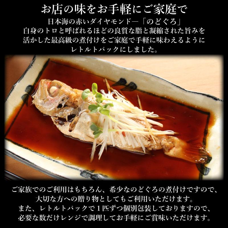 【のどぐろ煮付けセット(4尾入り) 】島根県産 特製出汁付き 脂の乗った極上の「のどぐろ」を出雲日本海秘伝のタレで煮付にしました! お店の味をご家庭で!