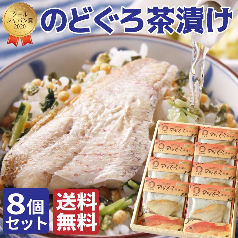 【のどぐろ茶漬け8食セット】2020年クールジャパン賞 高級 お茶漬け WBS 白熱ランキング  送料無料