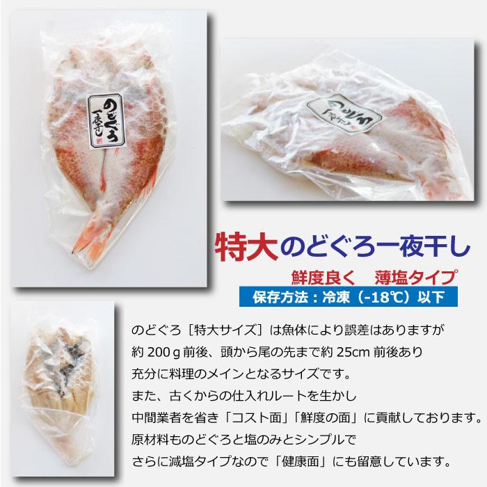 【特大のどぐろ一夜干しX4尾 宍道湖しじみX4袋】