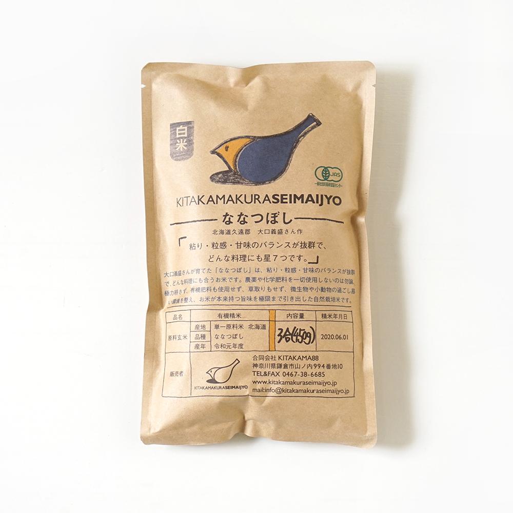お米のGIFTBOX 有機JAS(2合×5パック)/ KITAKAMAKURA SEIMAIJYO / 内祝い
