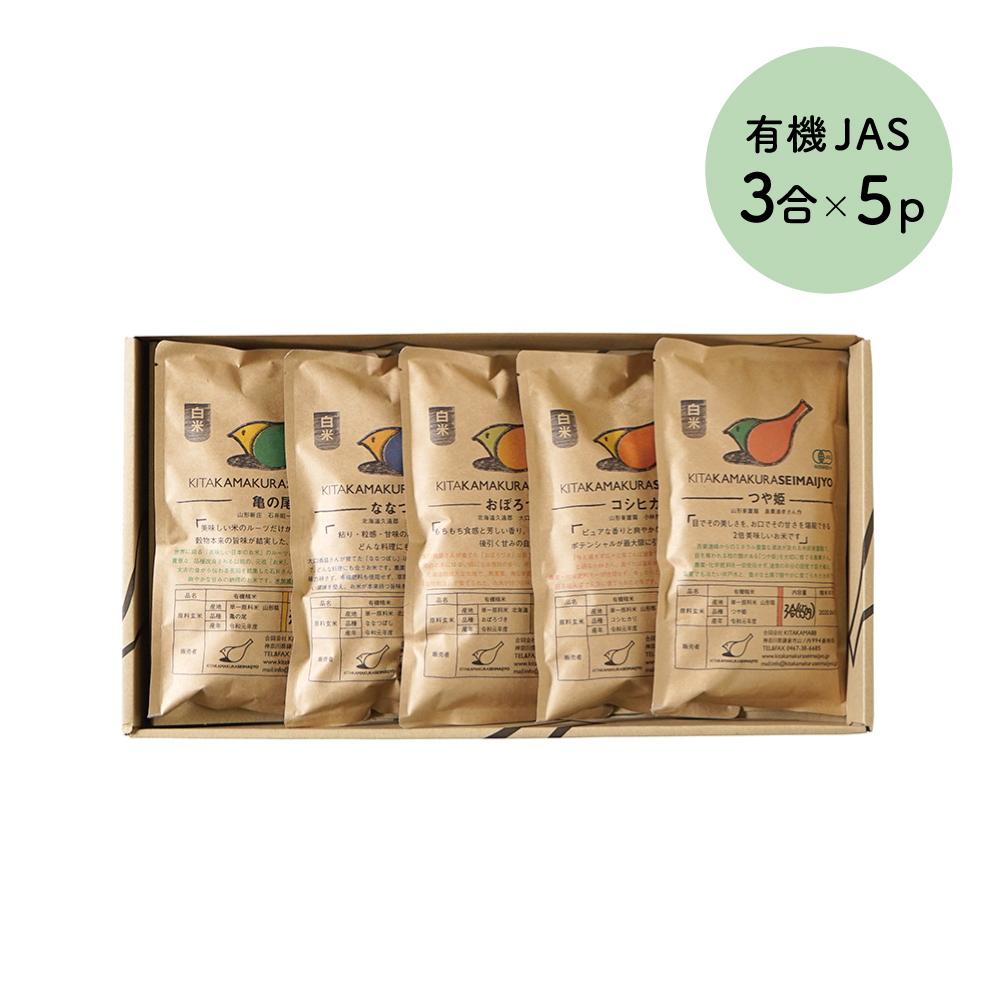 お米のGIFTBOX 有機JAS(3合×5パック)/ KITAKAMAKURA SEIMAIJYO / 内祝い