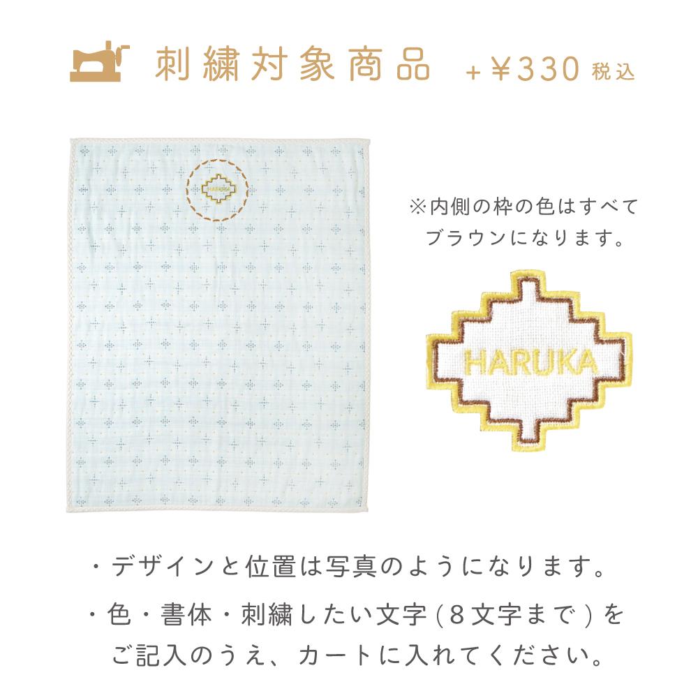 コットン×シルク ガーゼケット(大人サイズ)  ふくふくガーゼ(6重ガーゼ) / BOBO / 名入れ刺繍可