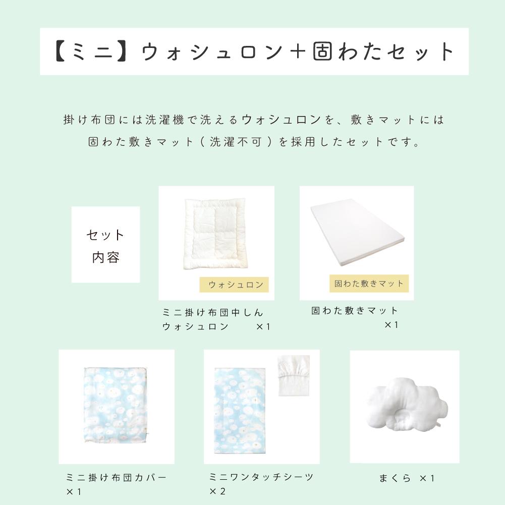 UNRYU ミニ布団セット / NAOMI ITO