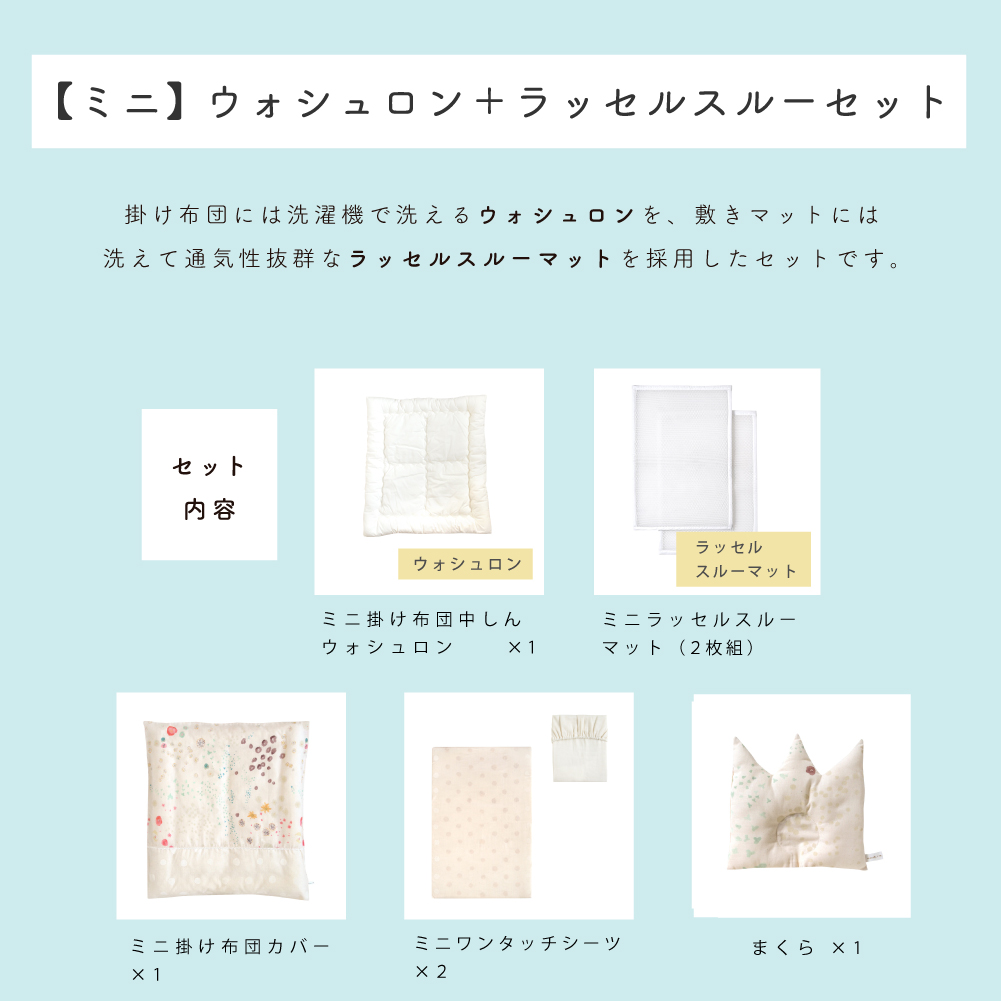 flower ミニ布団セット / NAOMI ITO