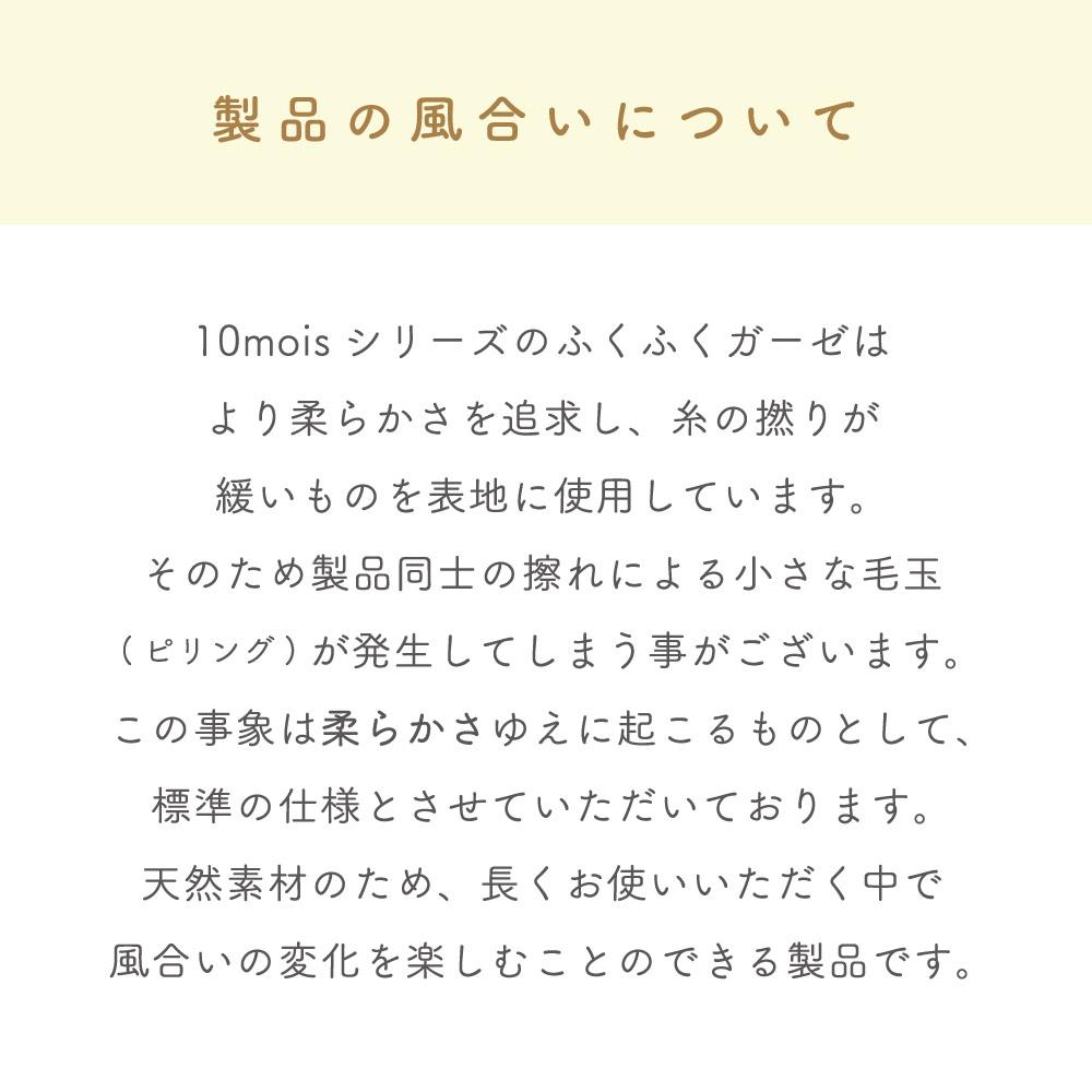 スリーパー ベビーサイズ ふくふくガーゼ(6重ガーゼ) / 10mois(ディモワ) / 名入れ刺繍可