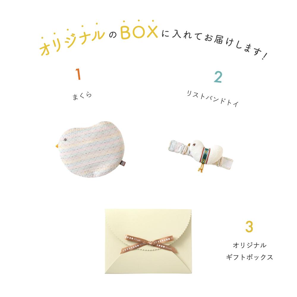 クイックドライピロー・リストバンドトイ ギフトセット とり / BOBO / 出産祝い