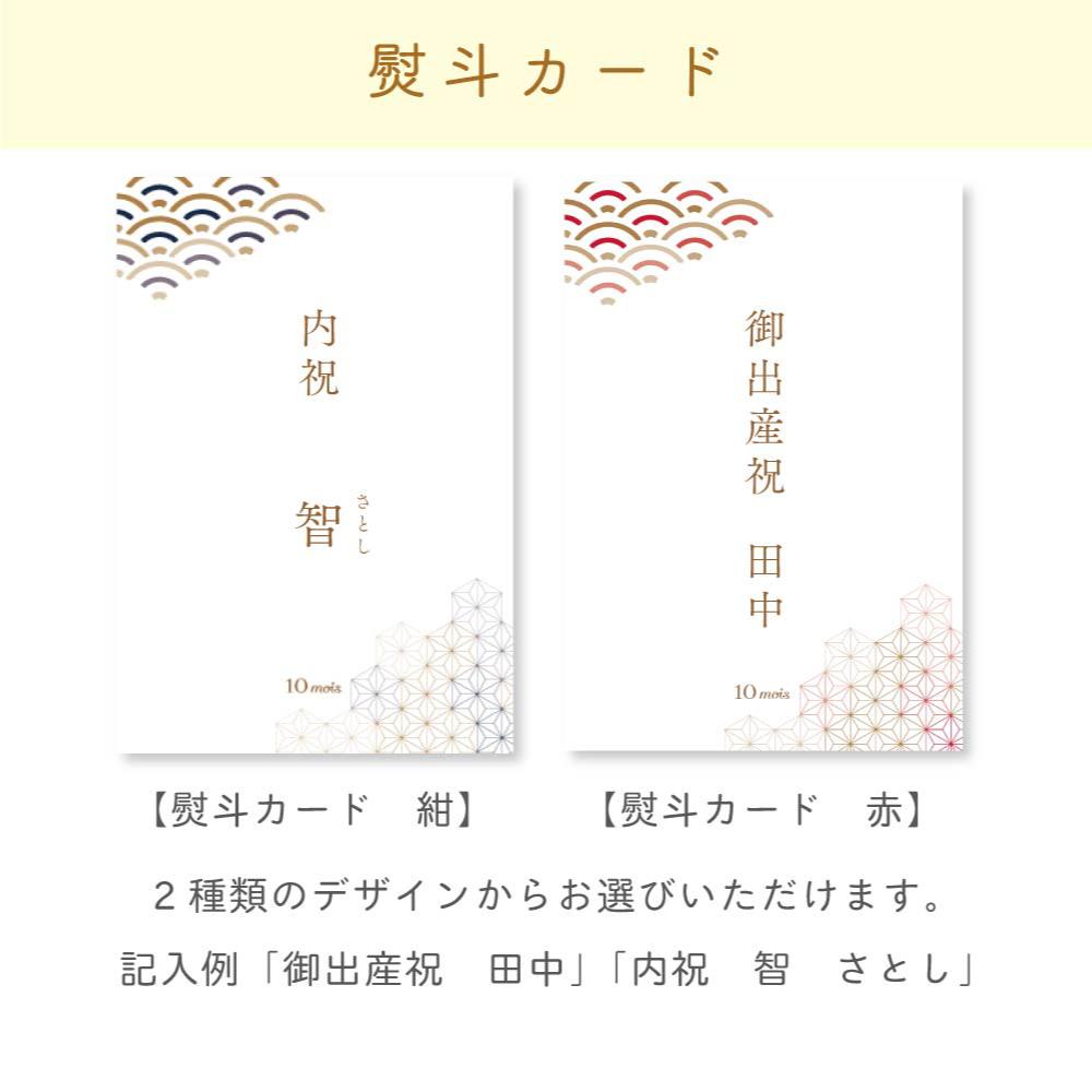 10moisオリジナルティーセット / 10mois×YOKOSUNAEN / 内祝い