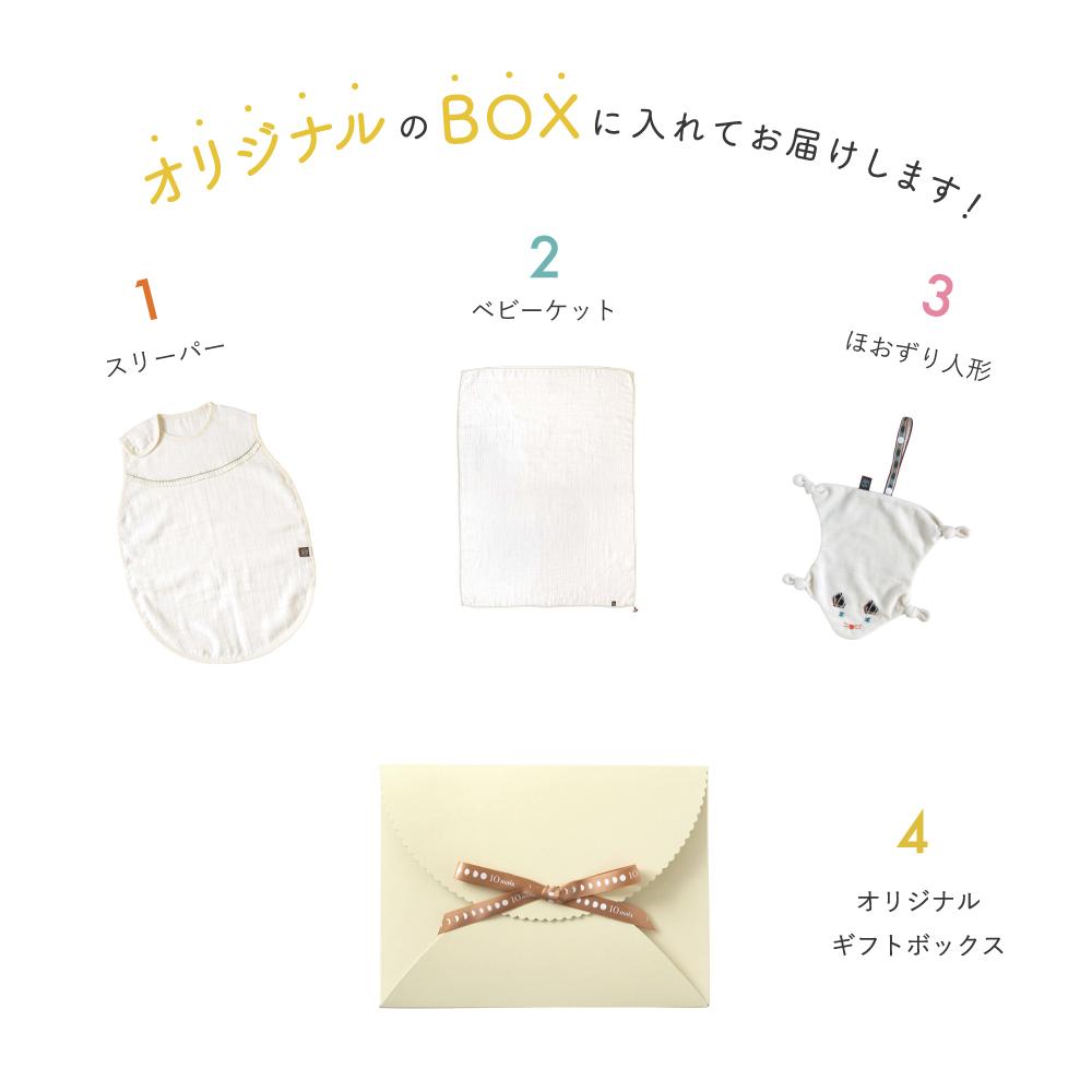 ほおずり人形・コットンテンセルスリーパー&ケットギフトセット / BOBO / 出産祝い