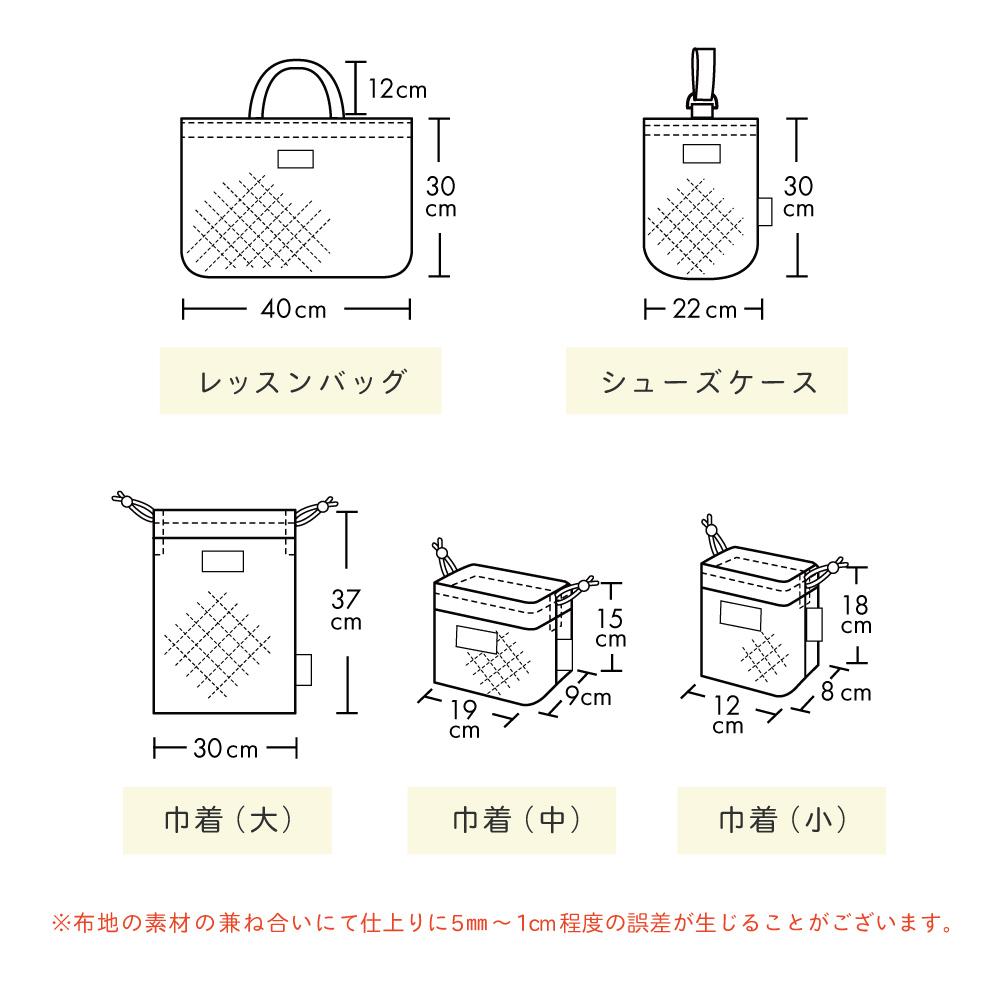 入園・入学バッグ5点セット / BOBO