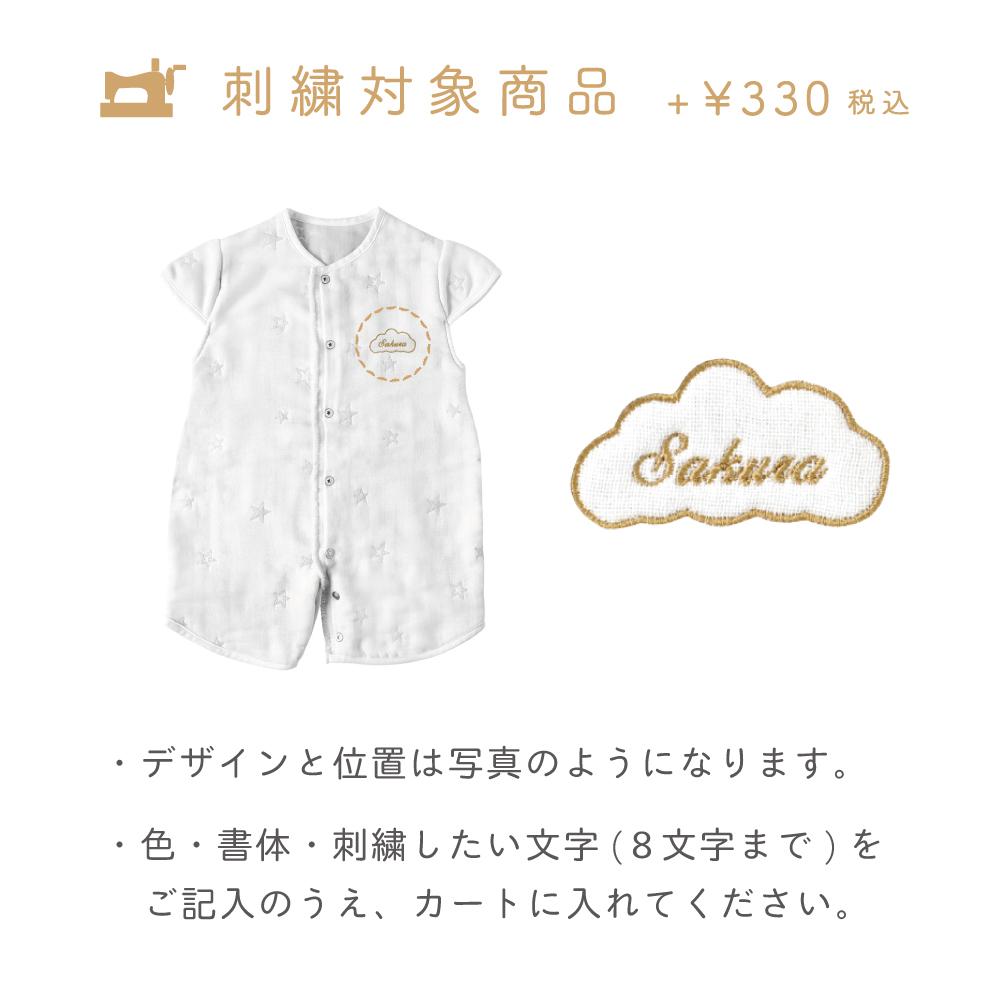 2wayスリーパー 袖付き ふくふくガーゼ(6重ガーゼ) / 10mois(ディモワ) / 名入れ刺繍可