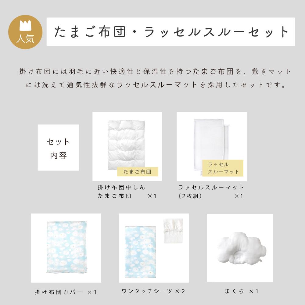 UNRYU わたガーゼ ベビー布団セット / NAOMI ITO