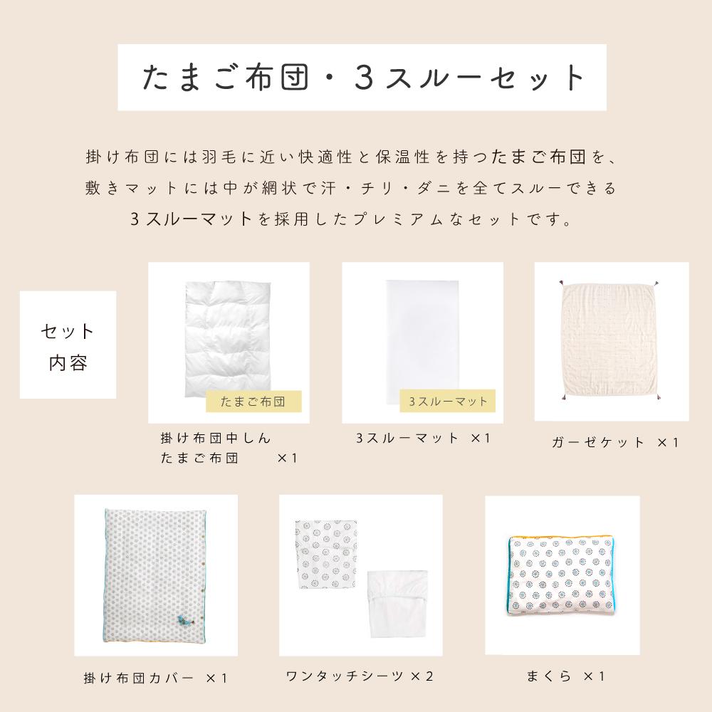 マチュピチュ ベビー布団セット / BOBO