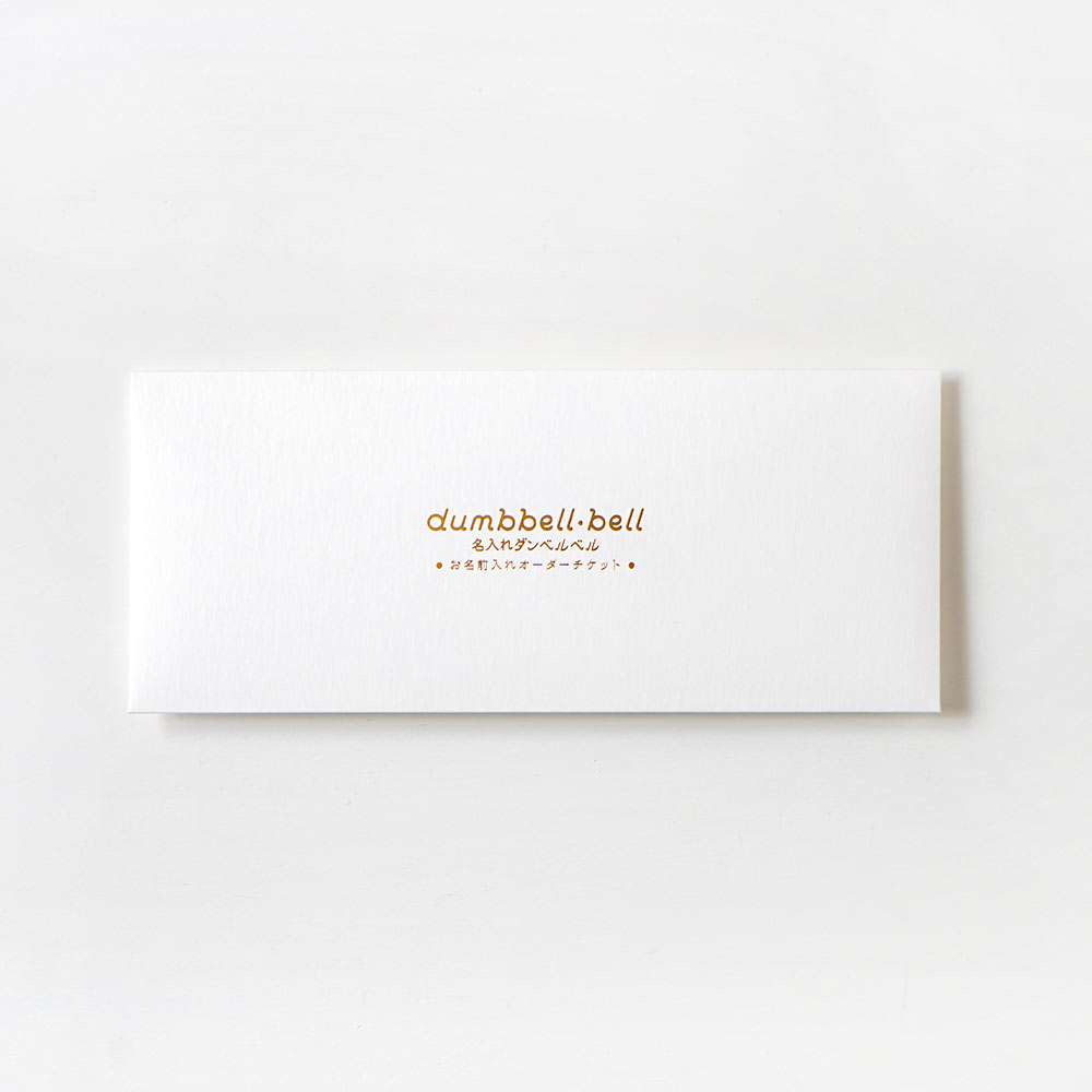 ダンベルベル 名入れチケットカード ピンク / 10mois(ディモワ)