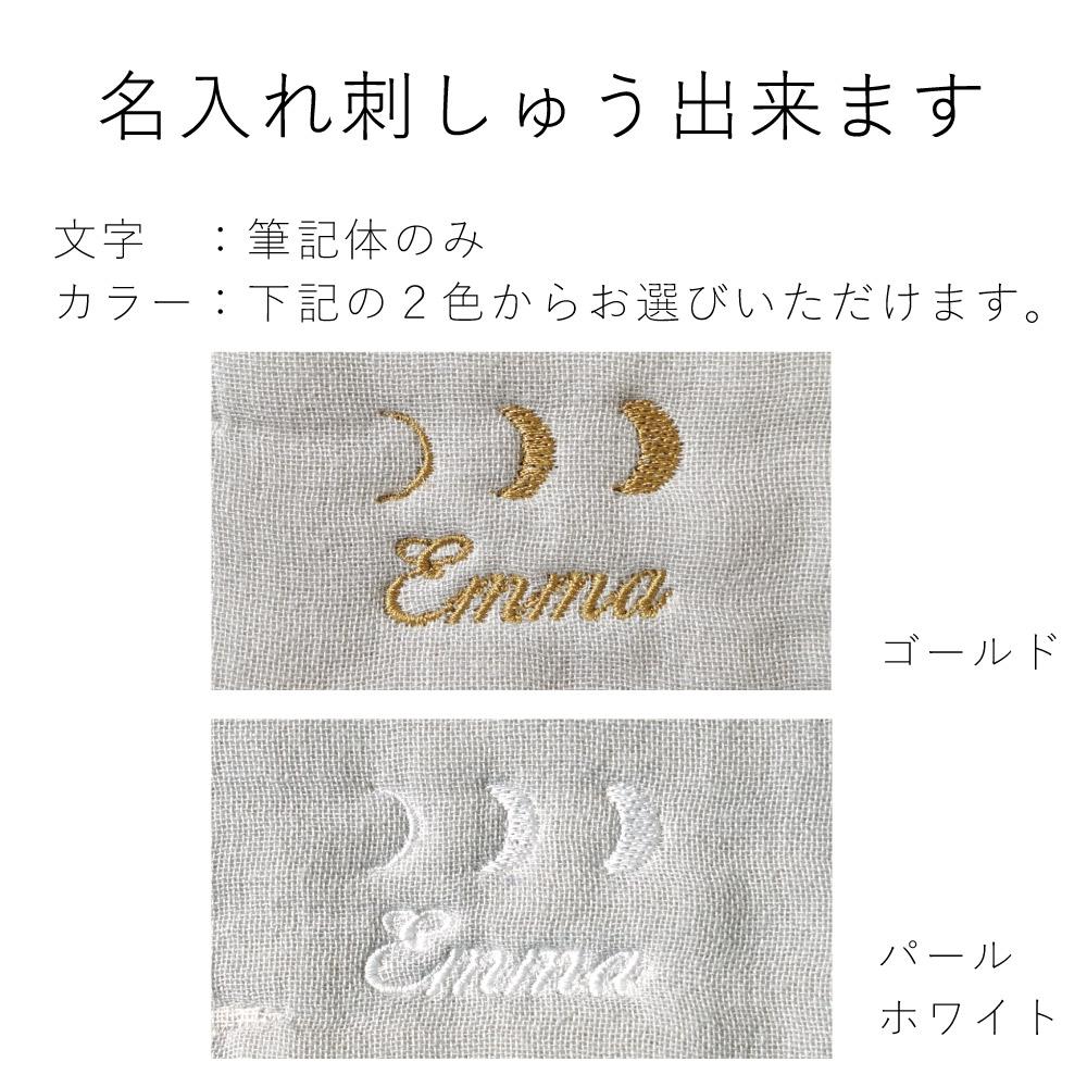 seiji スリーパー ベビーサイズ ふくふくガーゼ(6重ガーゼ)  / MARL MARL