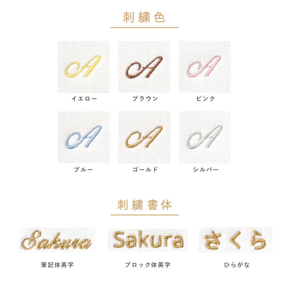 スリーパー ふくふくガーゼ(6重ガーゼ) / BOBO / 名入れ刺繍可
