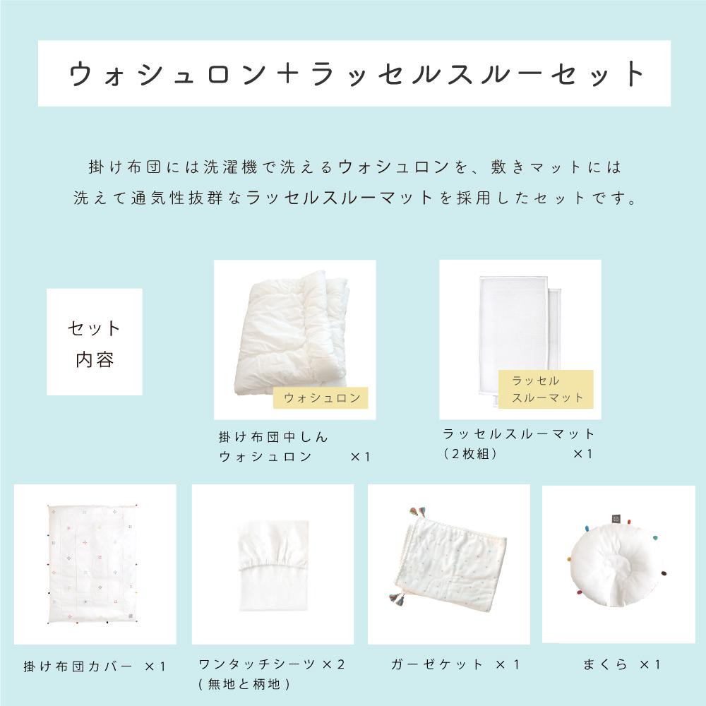 cojo(コジョ) ベビー布団セット/ BOBO