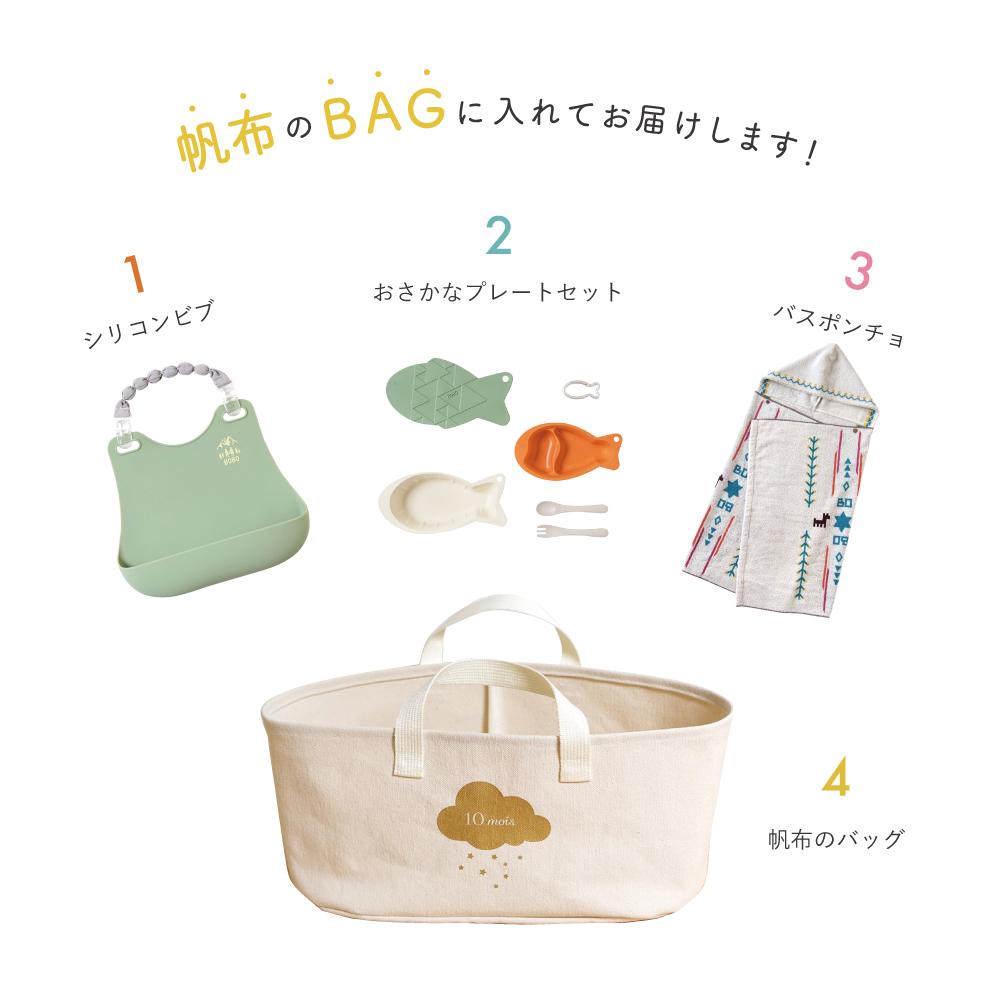 帆布ギフトBAG お食事セットとバスポンチョ ライトカーキ / BOBO / 出産祝い