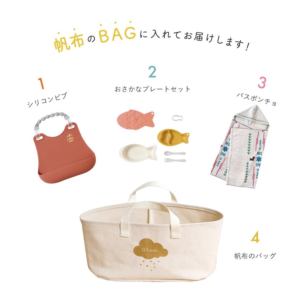 帆布ギフトBAG お食事セットとバスポンチョ テラコッタ / BOBO / 出産祝い