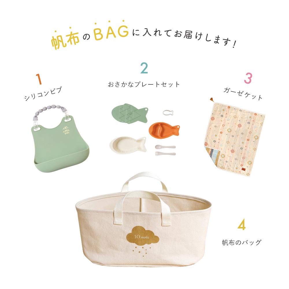 帆布ギフトBAG お食事セットとガーゼケット ライトカーキ / BOBO / 出産祝い