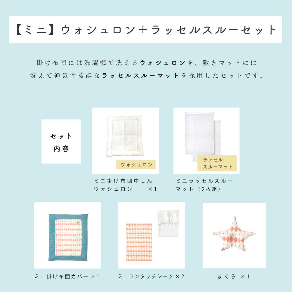 Amelie(アメリ) ミニ布団セット / 10mois(ディモワ)