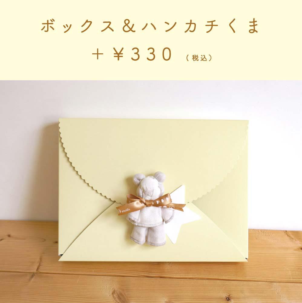 タオルケット・がらがら ギフトセット / BOBO