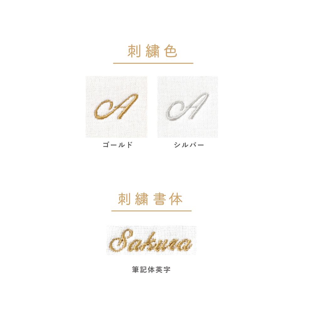 Amelie(アメリ) スリーパー ベビーサイズ ふくふくガーゼ(6重ガーゼ) / 10mois(ディモワ) / 名入れ刺繍可