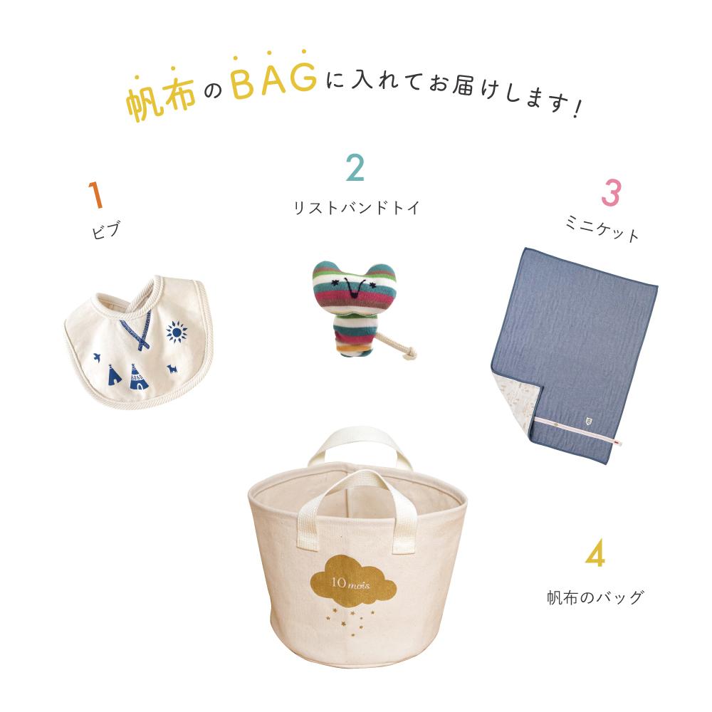 帆布ギフトBAG &goミニケットセット / BOBO / 出産祝い