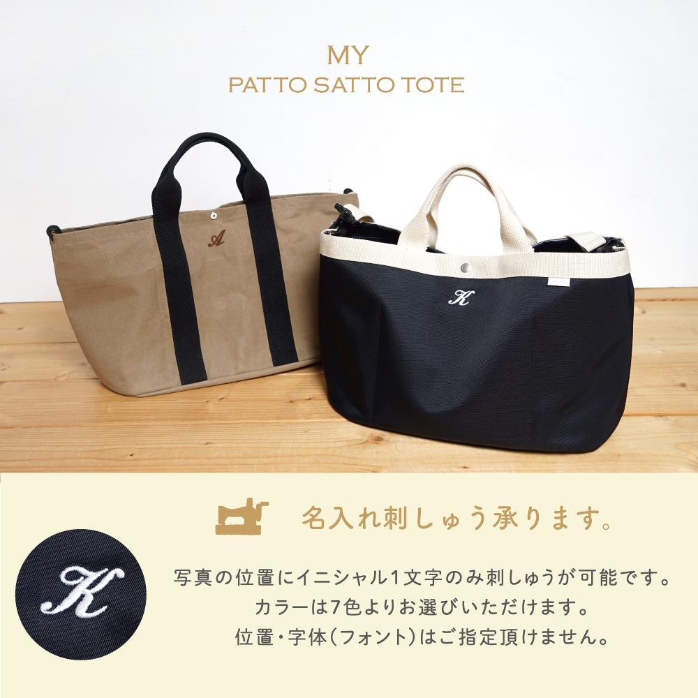 PATTO SATTO TOTE (パッとサッとトート) C-line グレー / 10mois(ディモワ)